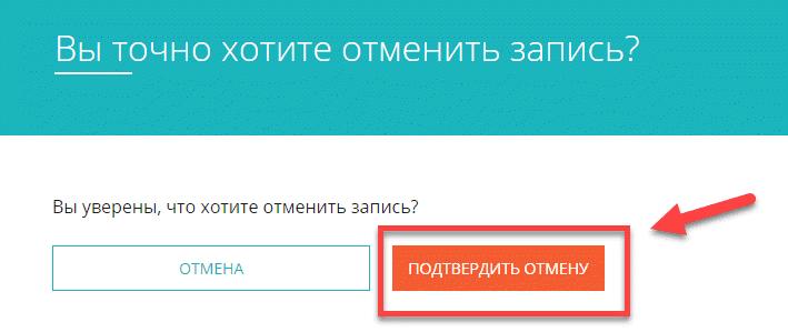 Подтверждение действия здравмосрег.ру
