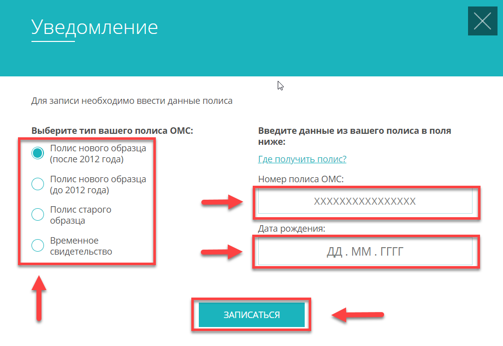 Окно для внесения данных ОМС