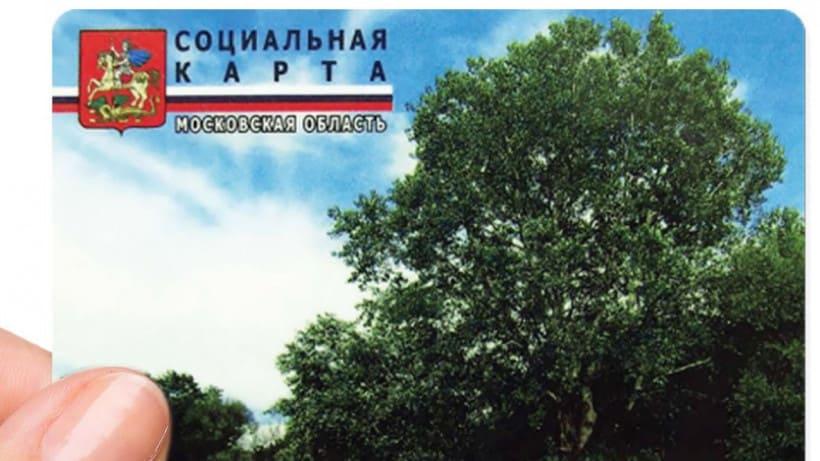 Как оформить социальную карту жителя Московской области и какие льготы можно получить